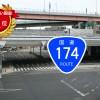 日本一短い国道の番号は?国道174号は上田にあるの?その距離は何km?