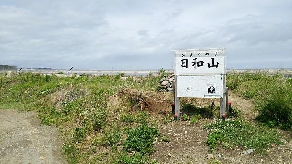 HIYORIYAMA