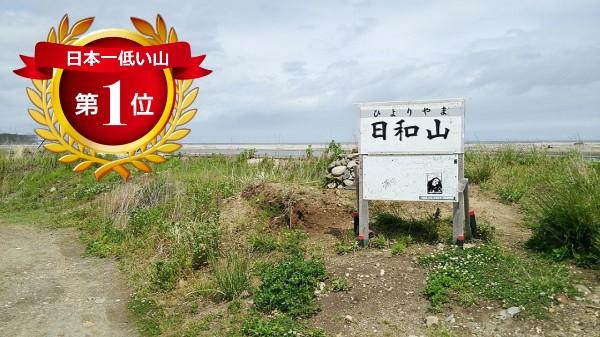 hikuiyama