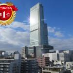 日本一高いビルランキングは現在大阪のあべのハルカスなの?世界では何位?