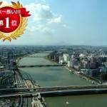 日本一長い川はどこ?利根川?川幅は?ランキング発表!