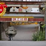 日本一低いガード下は大阪に存在する!?その驚愕の光景は!?