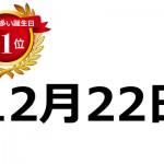 日本一多い誕生日は?日本人一番多い誕生日ランキング発表!