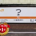 日本一短い駅名は現在も三重県の津駅が一番短い?ローマ字では?